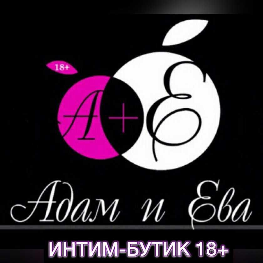 Интим бутик Адам и Ева.